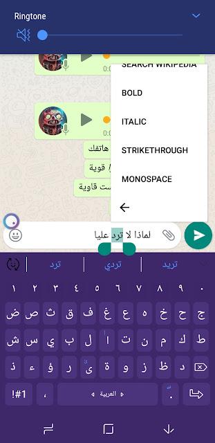 تغيير شكل النص باستخدام خيارات واتساب