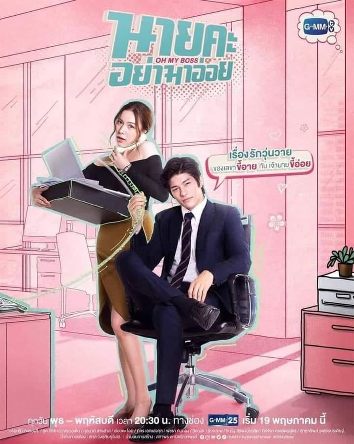 Chàng Ơi Đừng Thả Thính - Oh My Boss ()