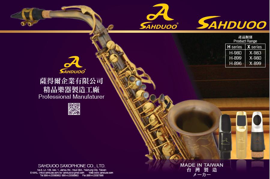 薩得爾薩克斯風: 終於出現和SELMER競爭的樂器