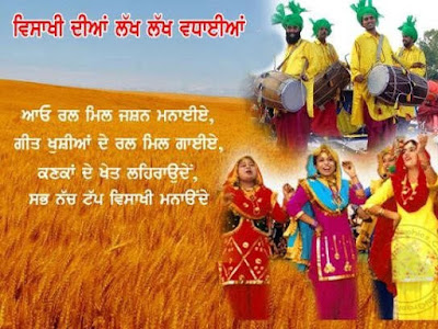 Happy Baisakhi Shayari SMS Vaisakhi Whatsapp Msg Punjabi Hindi
