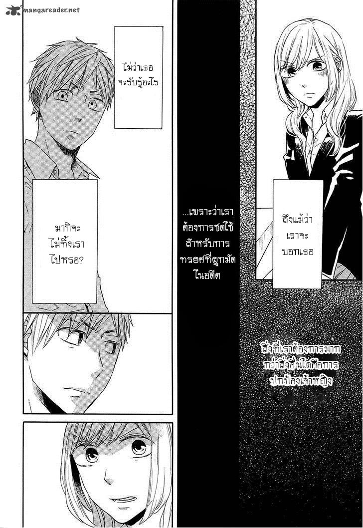 Bokura no Kiseki - หน้า 14
