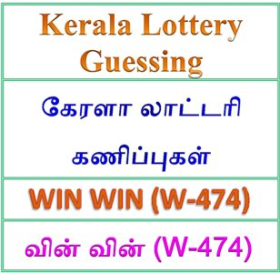 Kerala lottery guessing of Win Win W-474, Win Win W-474 lottery prediction, top winning numbers of Win Win W-474, ABC winning numbers, ABC Win Win W-474 20-08-2018 ABC winning numbers, Best four winning numbers today, Win Win lottery W-474, kerala lottery result yesterday, kerala lottery result today, kerala online lottery results,