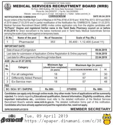 TN MRB Pharmacist Recruitment 2019 Notification Advertisement 9.4.2019