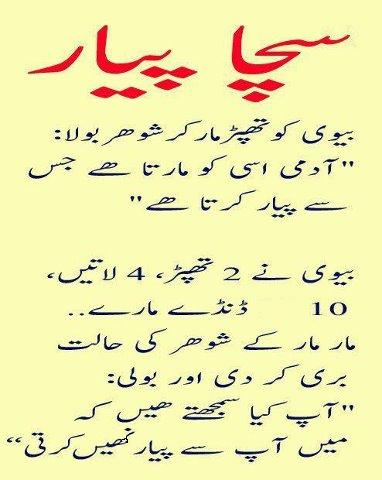 Image of: Quotes Funny Joke In Urdu Of Husband Wife Funny 2013 Sms English With Pictures On Zardari Images Youtube Funny Joke In Urdu Of Husband Wife Funny 2013 Sms English With