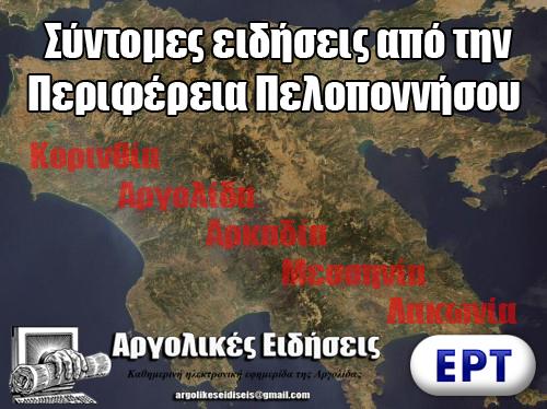 Σύντομες ειδήσεις από την Πελοπόννησο