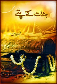 Janant Ke Pattay By Nimra Ahmed Free Download PDF