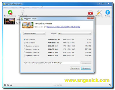 4K Video Downloader 4.2.0.2175 - Загрузка 3D видео
