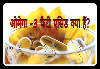 Omega 3 Fatty Acid in Hindi.