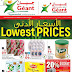 Geant Kuwait - Lowest Prices