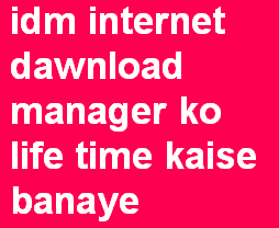 idm dawnload manager ko lifetime kaise kare