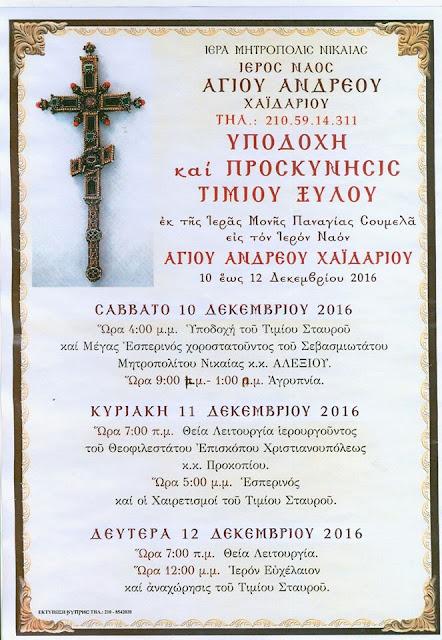 Υποδοχή Τιμίου Ξύλου από την Ιερά Μονή Παναγίας Σουμελά στο Χαϊδάρι