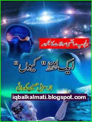 Urdu book Aik Lafz Kion