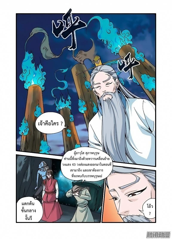 อ่านการ์ตูน Xian Ni 43 ภาพที่ 8