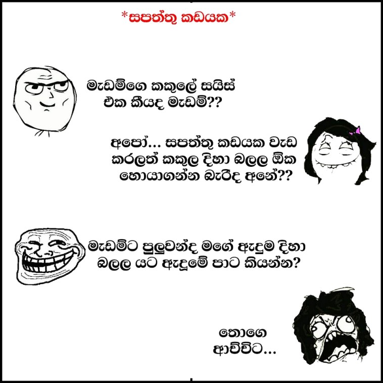 A Lady In A Shoe Shop Sinhala Joke Meme Gag