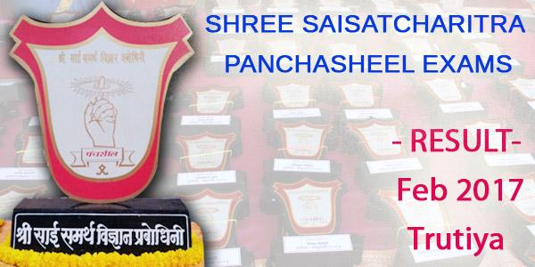 Sai-satcharitra-Panchasheel- Exam-Result-Trutiya exam