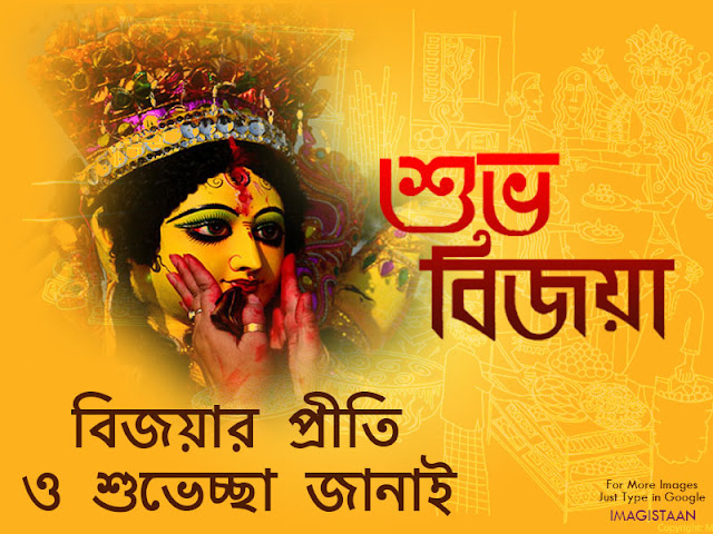 Durgapuja Bijaya Dashami and Dussehra Greeting Images with Hindi and Bengali Quotes, why do we celebrate dusserah