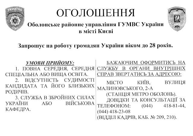 Робота в ГУМВС України