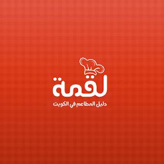 افضل موقع لطلب الوجبات الغذائية في الكويت مع التوصيل للمنزل مجانا موقع لقمة لطلب الدليفري مجانا في الكويت