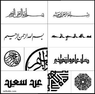 Kaligrafi Bismillah Hitam Putih