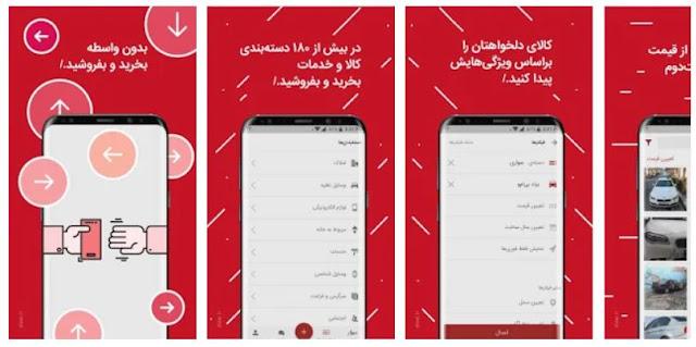 Download & Install Divar Shopping Mobile App