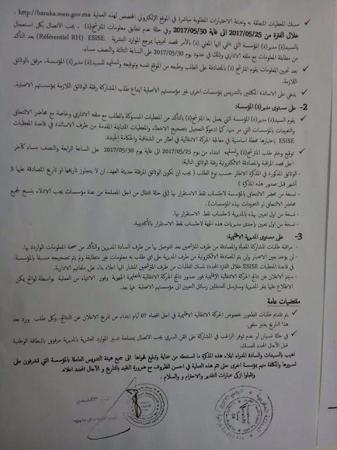 مذكرة الحركة الانتقالية المحلية بمديرية ســـلا
