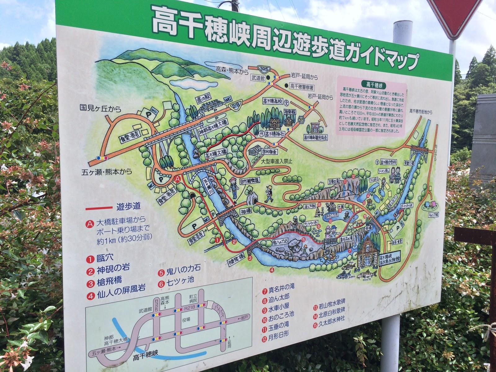 高千穂峡へ【宮崎県高千穂】