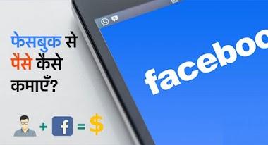 Facebook और Twitter से आसान तरीकों से पैसे कमायें