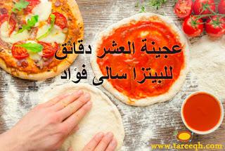 عجينة العشر دقائق للبيتزا سالى فؤاد