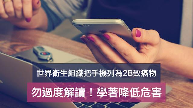 世界衛生組織 手機 2B 致癌
