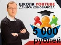 http://www.iozarabotke.ru/2017/06/besplatnaya-shkola-youtube.html