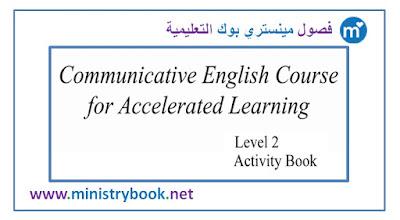 كتاب نشاط اللغة الانكليزية التعليم المسرع المستوى الثاني 2018-2019-2020-2021
