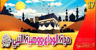 al-sira-al-nabawiya-ep-17