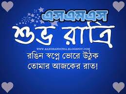 subho ratri kobita in bengali i love you sms in bengali