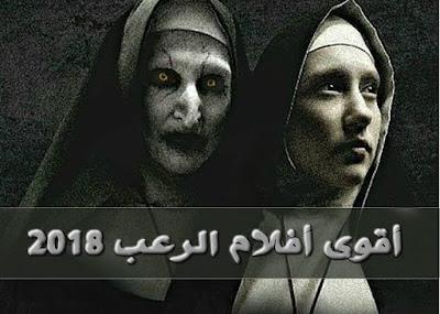 أقوى أفلام الرعب 2018 الشامل