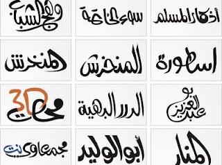 أفضل خط عربي أجمل الخطوط العربية خطوط عربية للفوتوشوب