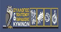 neo-ds-tou-politistikou-syllogou-kyminon