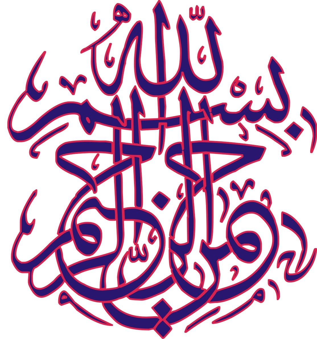 Gambar Kaligrafi Basmalah Berwarna baru | Download Gratis