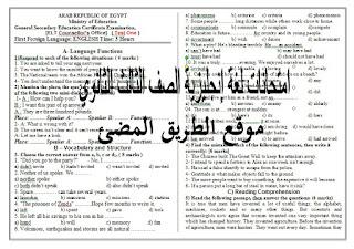 تحميل 50 امتحان بوكليت لغة إنجليزية الصف الثالث الثانوي، امتحانات وورك بوك لغة إنجليزية للشهادة الثانوية العامة