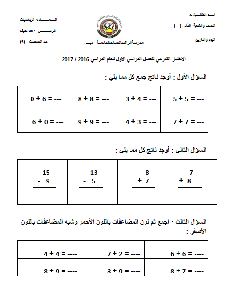 https://sis-moe-gov-ae.arabsschool.net/2018/10/A-training-test-in-mathematics-for-the-second-grade.html