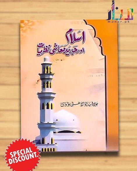 Islam Or Jadeed Mashrati Nizam