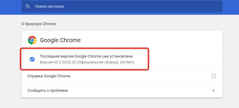 гугл хром скачать бесплатно последняя версия для андроид