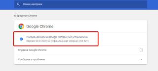 Как посмотреть версию Google Chrome