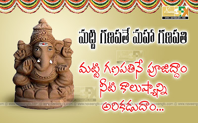 eco-friendly-ganesh-chaturthi-telugu-quotes-and-posters-hd-wallpapers-naveengfx.com