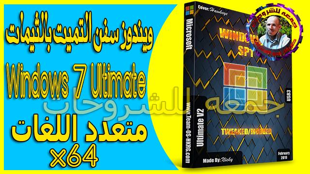 تحميل ويندوز سفن التميت بالثيمات | Windows 7 Ultimate V2 x64 USB3 | متعدد اللغات