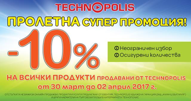 Супер Пролетна Промоция в ТЕХНОПОЛИС от 30.03 - 02.04 2017