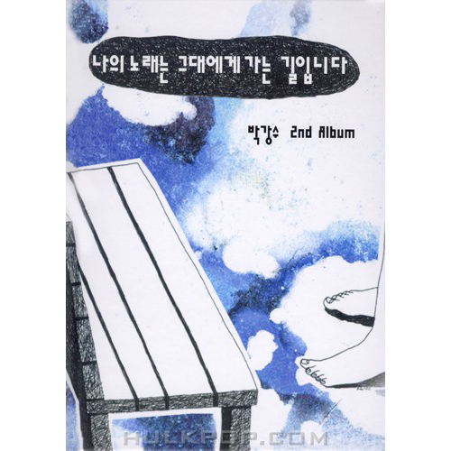 Park Kang Soo – 02집 The Second Story, 나의 노래는 그대에게