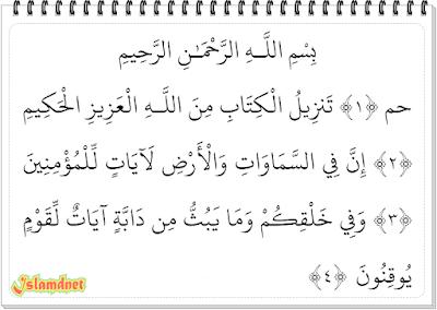 tulisan Arab dan terjemahannya dalam bahasa Indonesia lengkap dari ayat  Surah Al-Jaatsiyah dan Artinya
