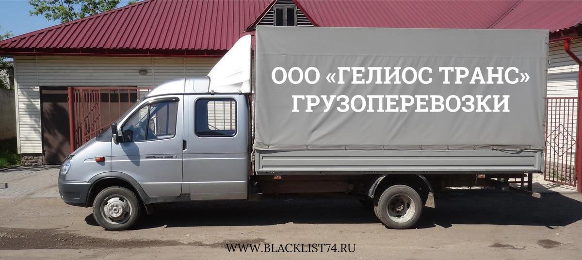 ООО «Гелиос Транс», г. Челябинск