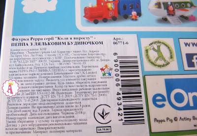 Надпись на коробке с игрушкой Peppa Pig - Пеппа с кукольным домиком