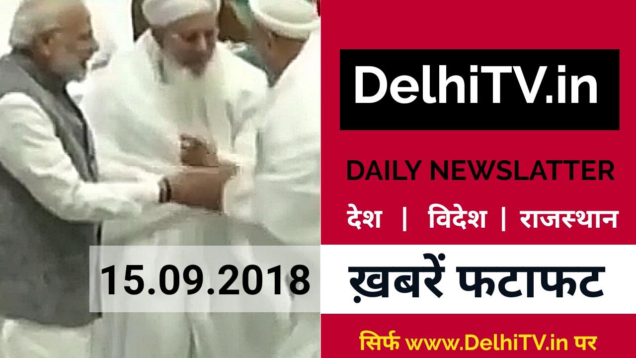 DelhiTV.in latesr news, आज की बड़ी खबरें, देश-विदेश और राजस्थान की बड़ी खबरें शॉर्ट में
